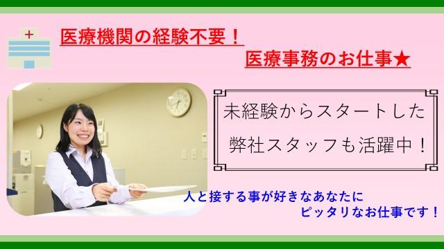 【台東区】リニューアルオープンした総合病院で、未経験から医療事務! イメージ