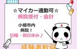 【小樽/病院】正社員★看護助手★手当充実★賞与有 イメージ