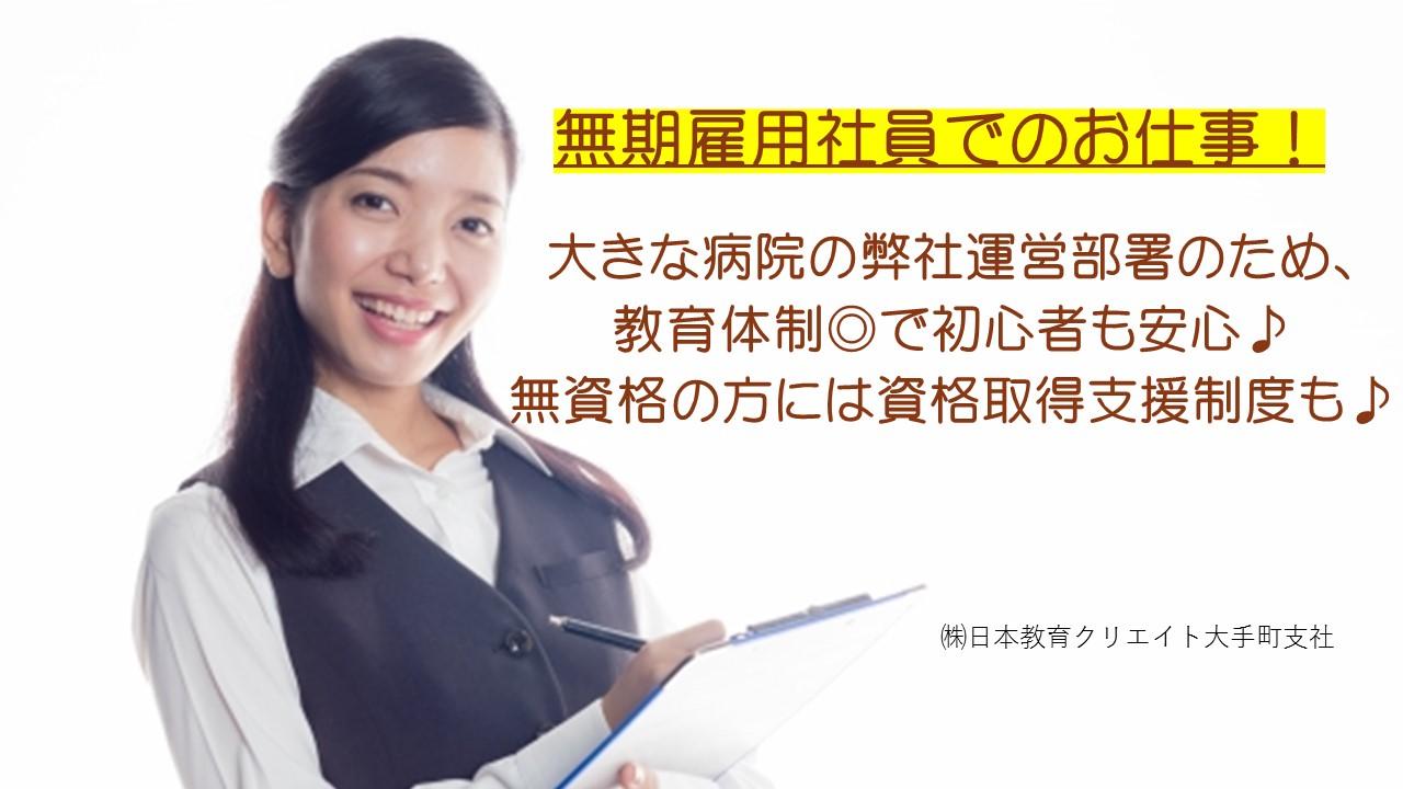 職場見学OK♪《文京区》残業なしの受付なので主婦の方が多数カツヤクしています♪ イメージ