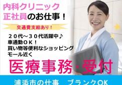 【沖縄県浦添市】月収12万以上!資格手当もあり!医療事務資格取得者大歓迎♪ イメージ