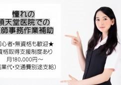 月18万~◆無資格・未経験歓迎◆ドクターサポート事務のお仕事♪ イメージ