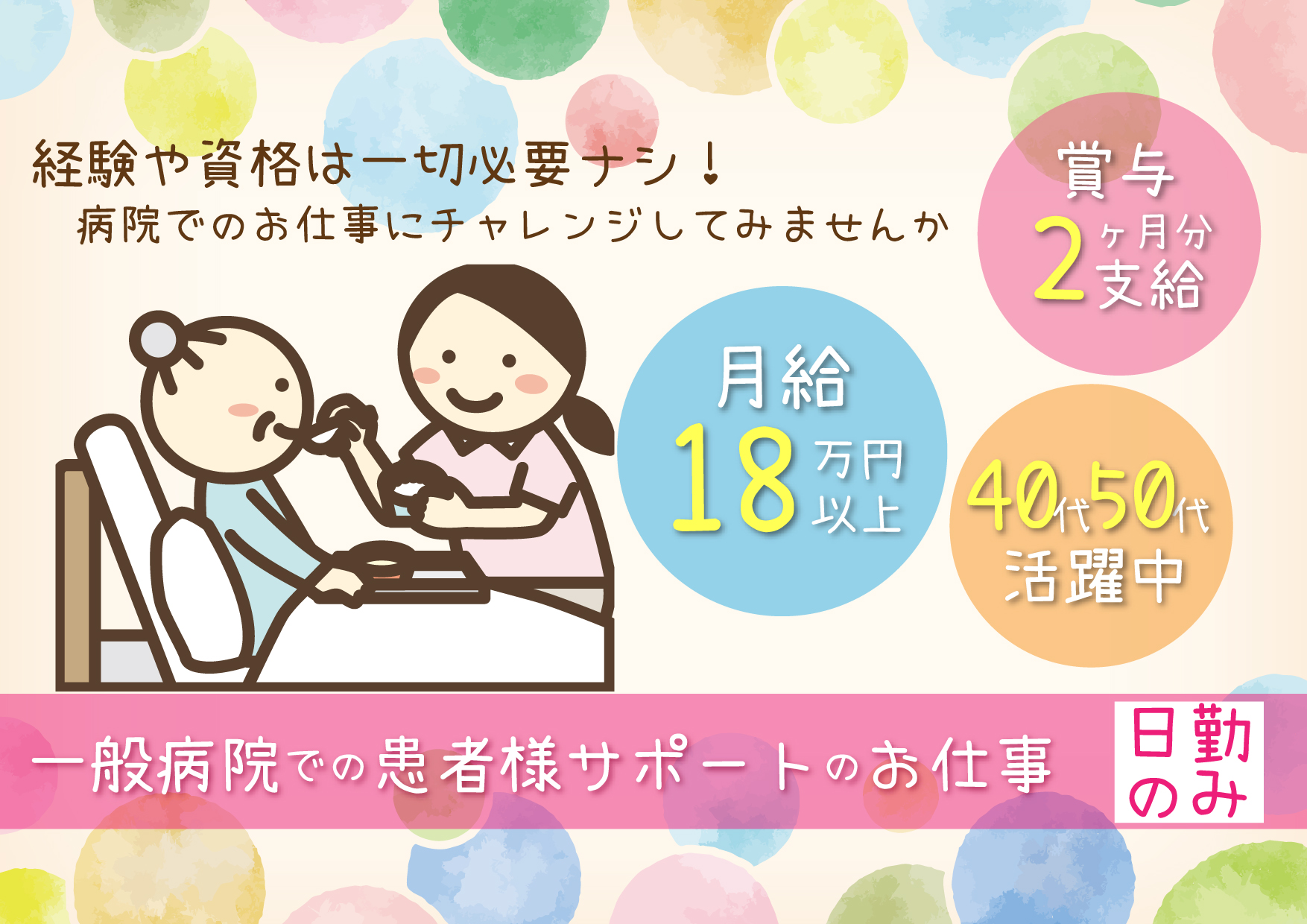 【本庄市】《嬉しい日勤のみ》正社員★月給18万円+賞与2ヶ月分★病棟での患者様サポート業務 イメージ