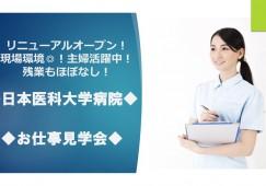 2018年2月開催☆全面リニューアルした《日本医科大学付属病院》で、職場見学&社員との座談会開催! イメージ