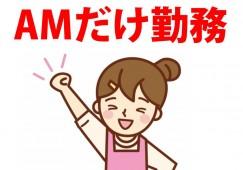【福島市】\未経験OK/AMのみのパート☆南福島駅から徒歩8分 イメージ