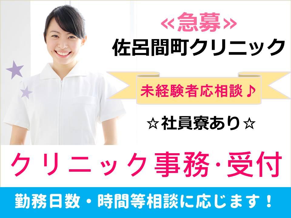 ≪♪急募♪≫【佐呂間町/クリニック】医療事務員♪ イメージ