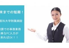 ◆簡単なPC入力が出来ればOK◆3月末までの短期派遣◆日本医科大学病院で庶務課業務◆初心者・無資格歓迎◆ イメージ