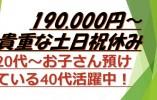 19万円スタート!求人数少ない《診療情報管理士!》土日祝休みでプライベート確保!【文京区】 イメージ