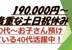 ③月額19万円~/求人数少ない未経験から診療情報管理士/土日祝休み イメージ