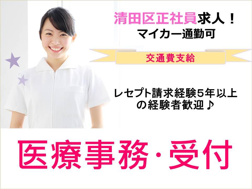 ≪急募♪≫【清田区/整形外科】★医療事務員★経験者歓迎♪ イメージ