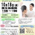 【看護助手の仕事がわかる!】10月18日(水)病院見学会@名古屋!参加無料♪ イメージ