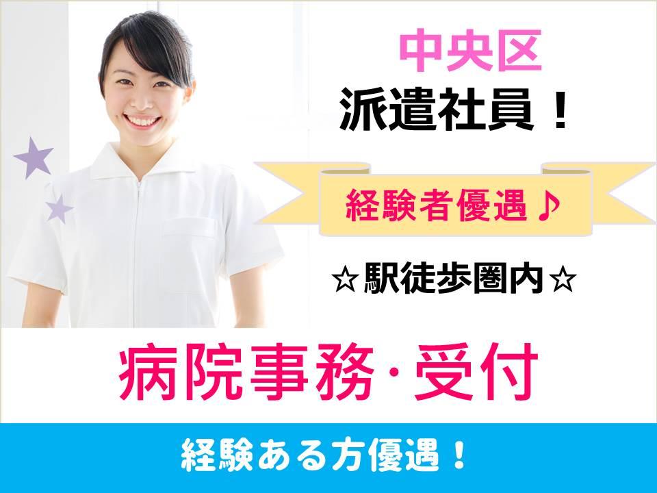 【中央区 / 病院】◆医療事務経験者◆駅近く◆交通費支給 イメージ