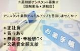 【浦和店】武蔵浦和駅から徒歩10分☆調剤薬局☆正社員☆賞与あり!資格が無くても働けます♪ イメージ