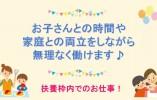 大阪市天王寺区/週3日/訪問診療のサポート/車の運転ができる方/無資格未経験歓迎/残業なし/主婦(夫)歓迎 イメージ