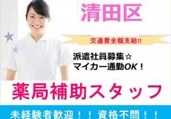 【清田区/病院】★未経験OK!!薬局補助★マイカー通勤OK!! イメージ