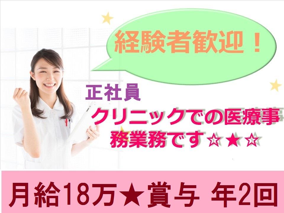 茨木市\経験を活かして正社員/月給18万+賞与2ヶ月*クリニックでの医療事務*主婦さん歓迎 イメージ