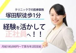 【塚田駅からすぐそば♪】月給180,000円★正社員のチャンス♪保険証確認のご経験のある方お待ちしています☆彡まずはお気軽にお問合せ下さい☆ イメージ