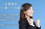 9月17日(火)開催《医療事務お仕事プチ体験会&お仕事相談会》 イメージ