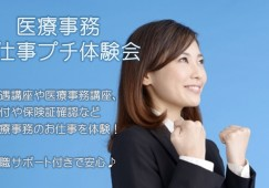 3/26(火)開催《医療事務お仕事プチ体験会&お仕事相談会》 イメージ