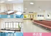 さいたま南栃木病院内観共通-02
