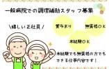 未経験・無資格OK【戸田公園】病院での調理補助のおしごと《正社員・賞与3ヶ月・残業ほぼなし・車通勤OK》年齢を気にせず長く働けます♪ イメージ