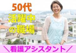 【石巻市】\きれいな大型病院/月収16万~☆看護アシスタント♪車通勤OK!(^^)! イメージ