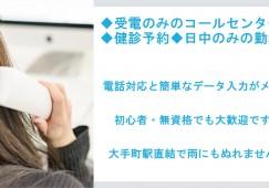 土日祝休みの健診センター!《東京駅/日本橋駅》各部署に弊社スタッフおり安心です♪ イメージ