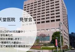 4月4日開催\順天堂医院の見学会開催/ご自身で病院の雰囲気を確認できます《託児所見学もカンゲイ》 イメージ