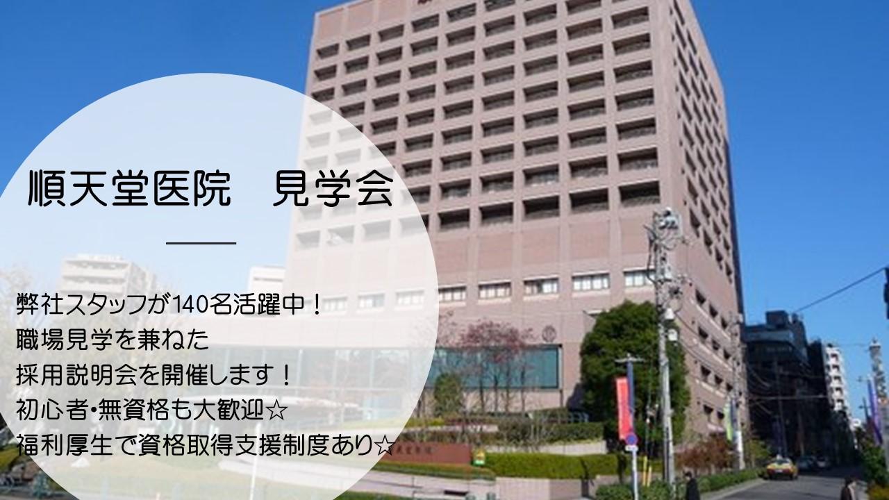 個別の病院&託児所の見学歓迎です♪《御茶ノ水駅の順天堂医院》未経験から医療業界にチャレンジ! イメージ