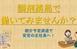 21万6.000円!!紹介予定派遣で正社員へ!《足立区》調剤事務のオシゴト★ イメージ