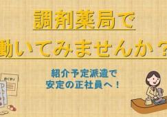 19万円~+賞与!【文京区/茗荷谷駅】ドラッグストアにて調剤事務のオシゴト☆ イメージ