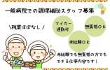 【戸田公園】一般病院★調理補助★未経験・無資格OK★マイカー通勤OK イメージ