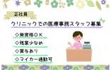 【さいたま市北区】正社員求人/クリニック医療事務/ブランクOK イメージ