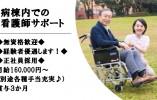 【足立区/西新井大師西駅】総合病院の看護助手、介護士のお仕事。5名募集! イメージ