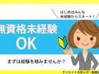 無資格未経験OK★