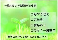 【JR:曽根駅】経験者優遇!!マイカー通勤OK☆福利厚生充実♪看護師募集!! イメージ