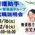 【福岡】医療機関で「看護助手」にチャレンジ♪ 就職説明会 開催決定! イメージ