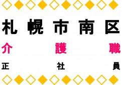 【札幌市南区/診療所】☆正社員☆マイカー通勤可☆無料駐車場あり☆ イメージ
