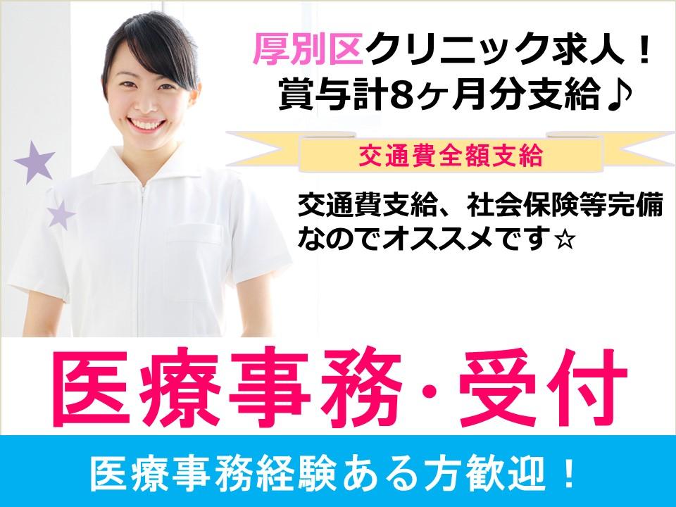 【札幌市厚別区/医療事務】☆クリニック☆賞与4ヶ月以上☆ イメージ