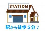 駅から徒歩5分