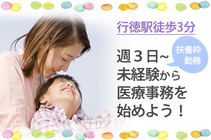 【行徳駅徒歩2分】週3日~扶養枠で未経験から医療事務始めませんか? イメージ