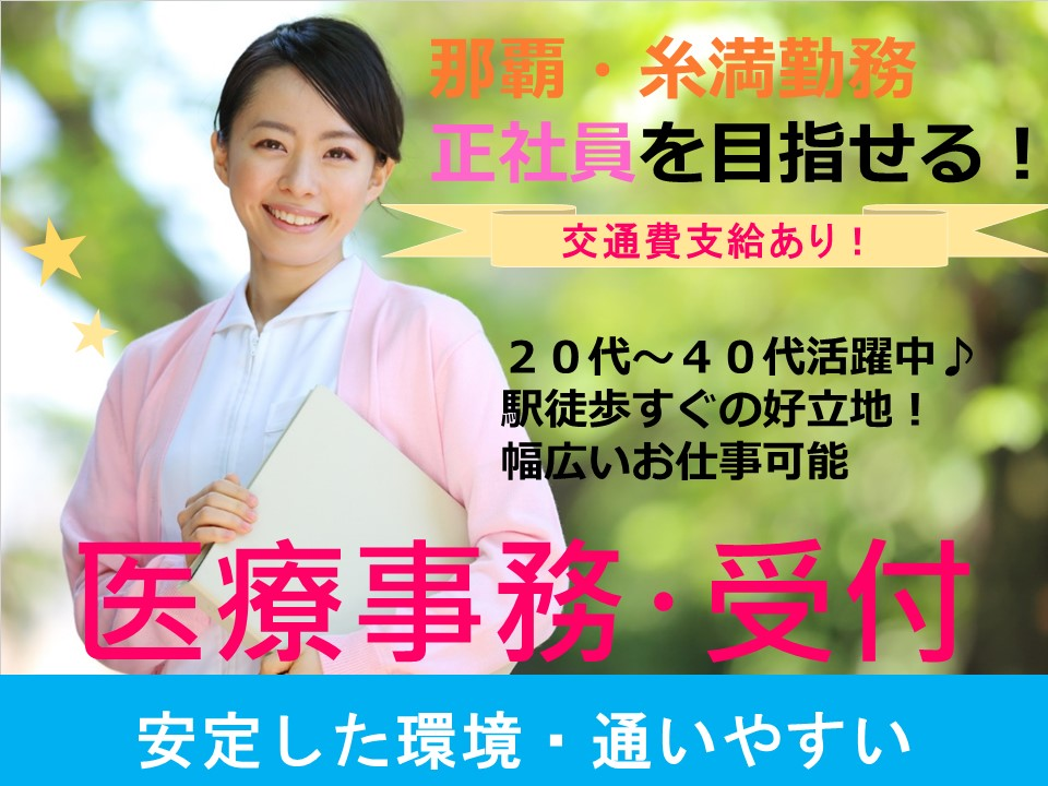 【沖縄県糸満市】月収14万以上可能!近々建て替えで新しい施設でお仕事できます 忙しいですが幅広知識が身につきます シフト対応可能な方大歓迎 イメージ