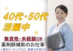 【中津病院】フルタイム【無資格・未経験OK♪】有名病院での薬剤師補助/残業ほぼなし イメージ