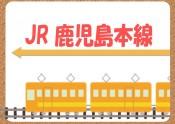 福岡 鹿児島本線