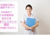 0円CP(看護アシスタント)