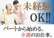 福岡 未経験パート