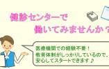 【若松河田駅2分】未経験OK!大学病院での健診受付のお仕事!即日OK! イメージ