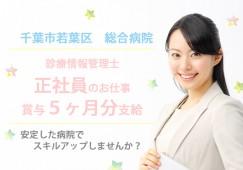 【千葉市】総合病院にて診療情報管理士の求人♪嬉しい直接雇用!賞与あり★資格をお持ちの方、取得見込みの方大歓迎です! イメージ