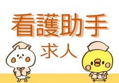 【JR:曽根駅】未経験歓迎!!マイカー通勤OK☆資格を活かして病院で看護助手のお仕事♪ イメージ