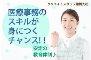 【サブ】未経験から医療事務