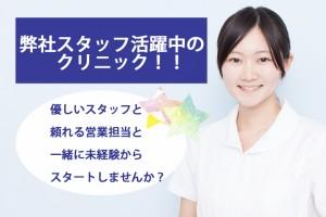 20795-2 谷津CL臨床検査補助業務②